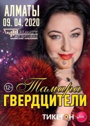 Тамара Гвердцители «Ориентир любви» в Алматы