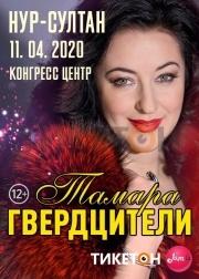 Тамара Гвердцители «Ориентир любви» в Нур-Султане