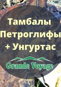 Тамгалы (Петроглифы) с посещением горы Унгур Тас