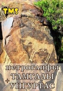 Петроглифы Тамгалы+Унгуртас. Tour Media