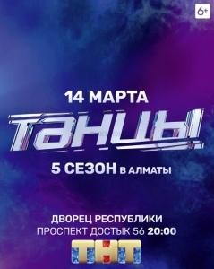 Шоу «Танцы» на ТНТ в Алматы