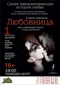 Танго-спектакль «Любовница» в Астане