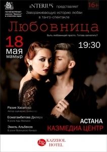 «Көңілдес әйел» танго-спектаклі Астанада