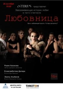 Танго-спектакль «Любовница» в Нур-Султане (Астана)