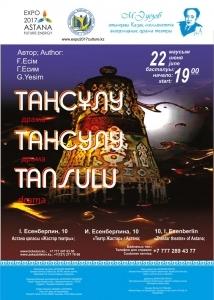 TANSULU (EXPO)