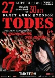 Шоу-балет Тодес в Караганде