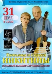 Татьяна и Сергей НИКИТИНЫ «БОЛЬШОЙ КОНЦЕРТ ЛУЧШИХ ПЕСЕН»