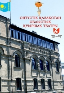 Шымкентский театр кукол