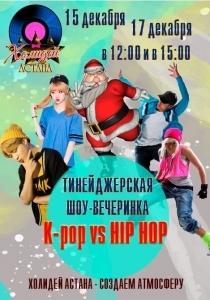Новогодняя Тинейджерская вечеринка K-pop vs HIP HOP
