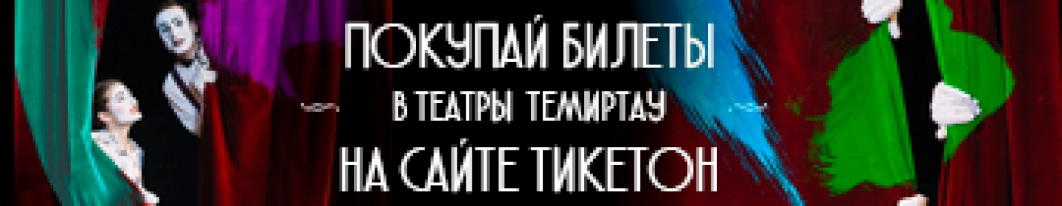 ТДК Темиртау