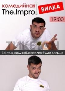 The.Impro.ВИЛКА