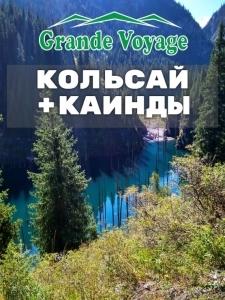 Озера Кольсай и Каинды + Черный каньон. Grande Voyage