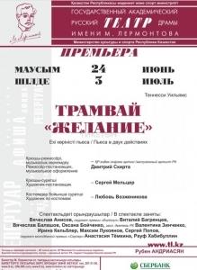 Трамвай «Желание» (театр Лермонтова)