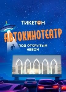 Автокинотеатр в Алматы!