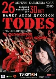 Шоу-балет Тодес в Астане