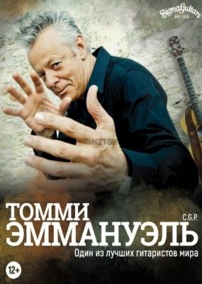 Томми Эммануэль в Москве