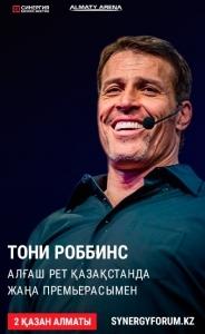 Тони Роббинс впервые в Казахстане