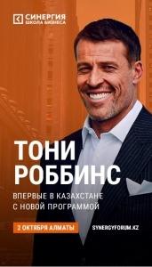 Тони Роббинс. «Секрет безусловного успеха»