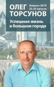 Олег Торсунов. «Успешная жизнь в большом городе»