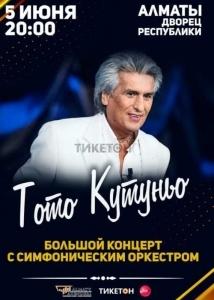 Тото Кутуньо в Алматы
