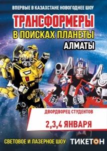 Трансформеры в поисках планеты в Алматы