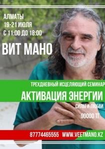Трехдневный исцеляющий семинар Вит Мано «Активация энергии, силы и любви»