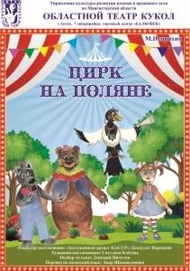 «Цирк на поляне»