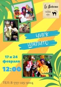 Шапито. Цирковое представление с животными и клоунами