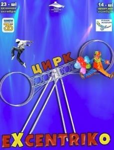 Цирковое представление «EXCENTRIKO»