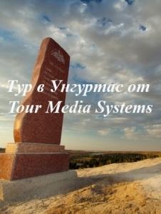 Тур в Унгуртас от Tour Media Systems