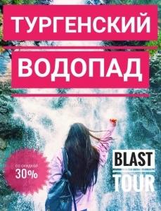 Тургенский водопад от Blast-tour
