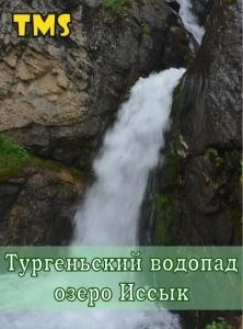 Озеро Иссык и Тургень