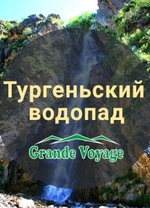 Тургеньские водопады. Grande Voyage