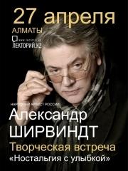 Александр Ширвиндтің