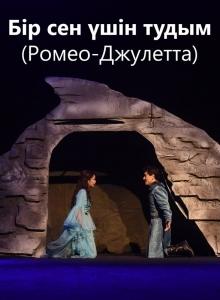Бір сен үшін тудым (Ромео-Джульетта)