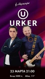 Urker в Музкафе