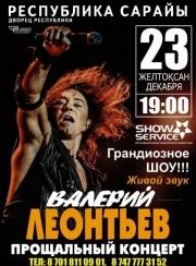 Прощальный концерт Валерия Леонтьева в Алматы