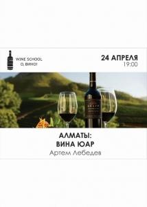 Вебинар: Виноделие ЮАР