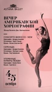 Вечер американской хореографии