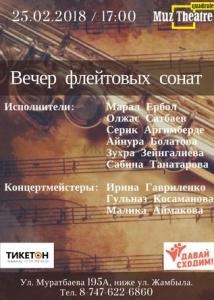 Вечер флейтовых сонат Иоганна Себастьяна Баха