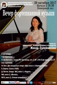 Вечер фортепианной музыки. Жанар Сулейманова