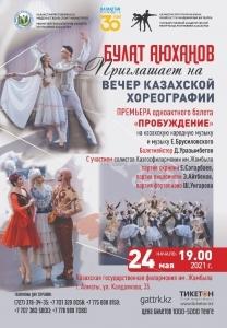 Вечер казахской хореографии