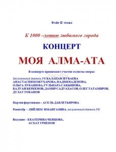 МОЯ АЛМА-АТА