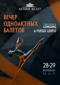 Evening of one-act ballets