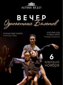 Вечер одноактных балетов в «Астана Балет»