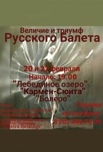 «Величие и триумф Русского балета» в Шымкенте