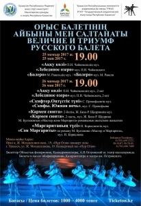 «Величие и триумф Русского балета» в Уральске