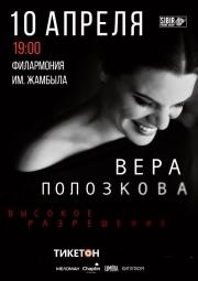 Вера Полозкова в Алматы