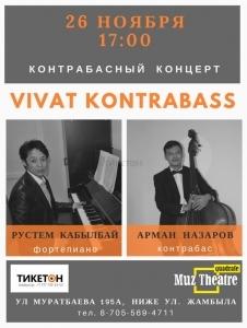Контрабасный концерт «Viva contrabass»