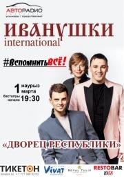 Группа «Иванушки International» в Алматы